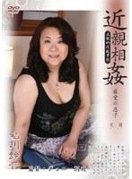 近親相姦 最愛の息子 鮎川鈴音 五十一歳 ダウンロード