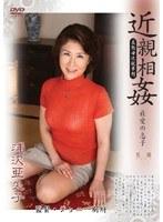 近親相姦 最愛の息子 浦沢亜矢子 四十五歳 ダウンロード