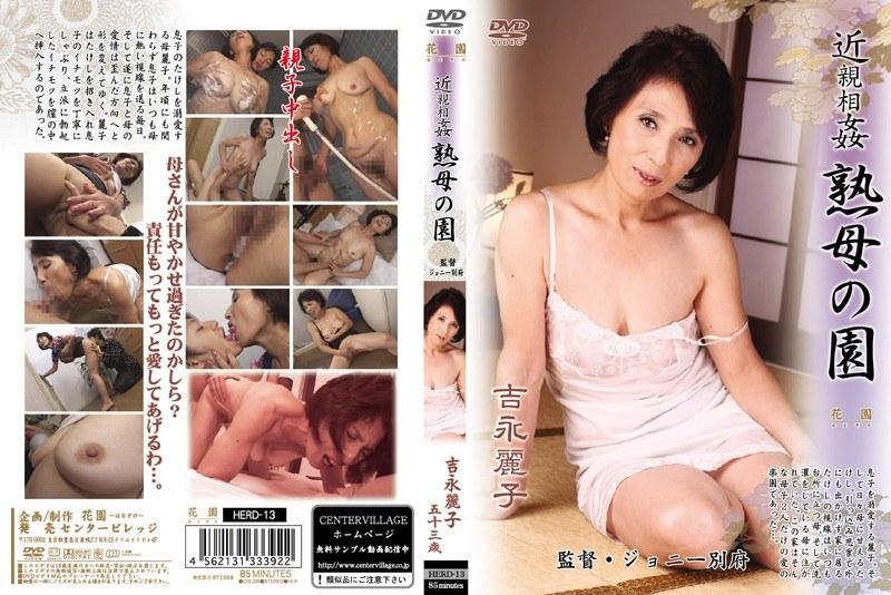熟女、吉永麗子出演の中出し無料動画像。近親相姦 熟母の園 吉永麗子