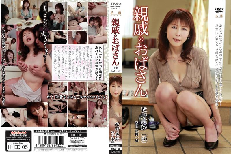 淫乱の人妻、秋野美鈴出演の近親相姦無料熟女動画像。親戚のおばさん 秋野美鈴