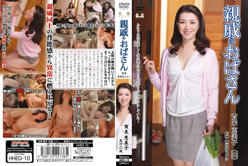 熟女、賀来恵美子出演の近親相姦無料動画像。親戚のおばさん 賀来恵美子