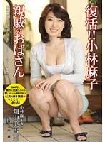 復活!!小林麻子 親戚のおばさん 畑中美雪