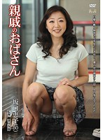 (h_086hhed00013)[HHED-013] 親戚のおばさん 坂口恵子 ダウンロード