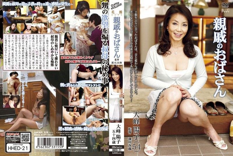 【大峰 omeko】熟女、大峰陽子出演のオナニー無料動画像。親戚のおばさん 大峰陽子