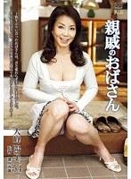 親戚のおばさん 大峰陽子 ダウンロード