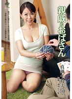 「親戚のおばさん 真鍋千枝美」のパッケージ画像