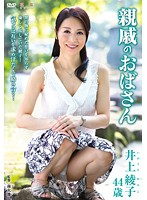 親戚のおばさん井上綾子【hhed-039】