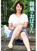 (h_086hhed00041)[HHED-041] 親戚のおばさん 日高宮子 ダウンロード