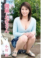 「親戚のおばさん 小川桜」のパッケージ画像
