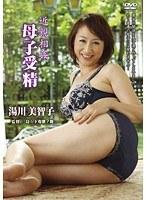 近親相姦 母子受精 湯川美智子 ダウンロード
