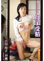 (h_086hima00054)[HIMA-054] 近親相姦 母子受精 吉川伶子 ダウンロード