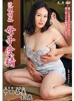 「近親相姦 母子受精 中田喜美」のパッケージ画像