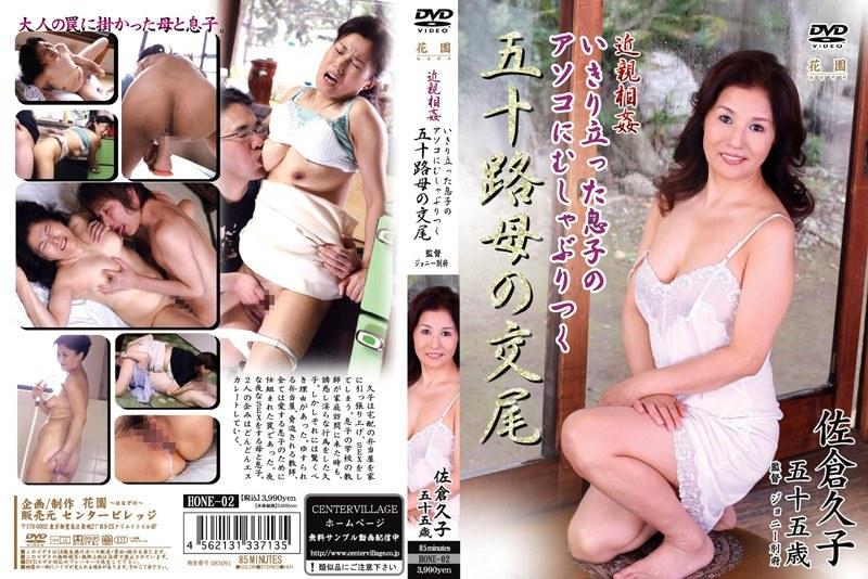 学校にて、五十路の熟女、佐倉久子出演の訪問無料動画像。近親相姦 いきり立った息子のアソコにむしゃぶりつく五十路母の交尾 佐倉久子