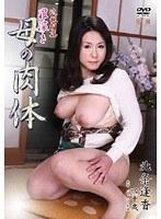 (h_086hone05)[HONE-005] 近親相姦 罪深き母の肉体 北条逢香 ダウンロード