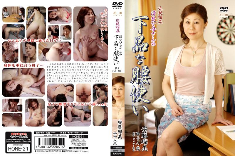 清楚の熟女、安藤瑠美出演の近親相姦無料動画像。近親相姦 清楚な母さんの下品な腰使い 安藤瑠美