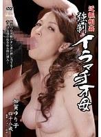近親相姦 強制イラマチオ母 加賀ゆり子 ダウンロード