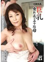 近親相姦 巨乳垂れ乳の五十路母 京本春...