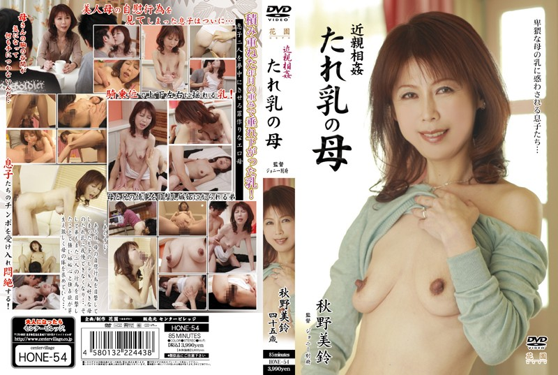 熟女、秋野美鈴出演の近親相姦無料動画像。近親相姦 たれ乳の母 秋野美鈴