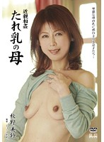 (h_086hone00054)[HONE-054] 近親相姦 たれ乳の母 秋野美鈴 ダウンロード