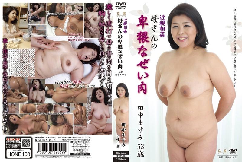 ぽっちゃりの人妻、田中ますみ出演の近親相姦無料熟女動画像。近親相姦 母さんの卑猥なぜい肉 田中ますみ
