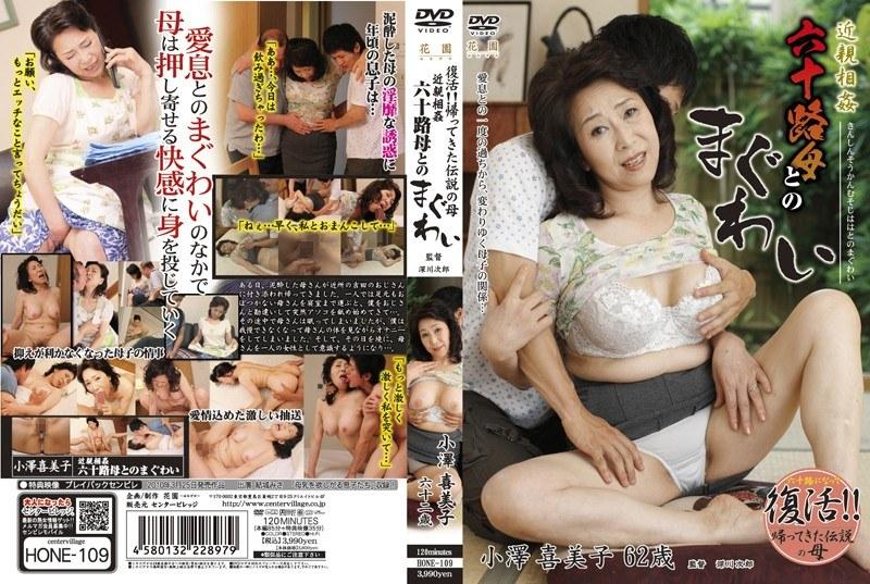 復活!!帰ってきた伝説の母 近親相姦 六十路母とのまぐわい 小澤喜美子