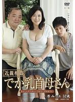 近親相姦 でか乳首母さん 原みつ江 ダウンロード
