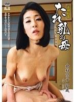 近親相姦 たれ乳の母 倉科京子 ダウンロード