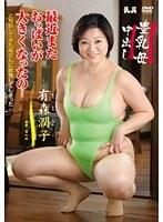 豊乳母中出し 最近またおっぱいが大きくなったの…と相談してきた母さんに欲情してしまった 有森潤子
