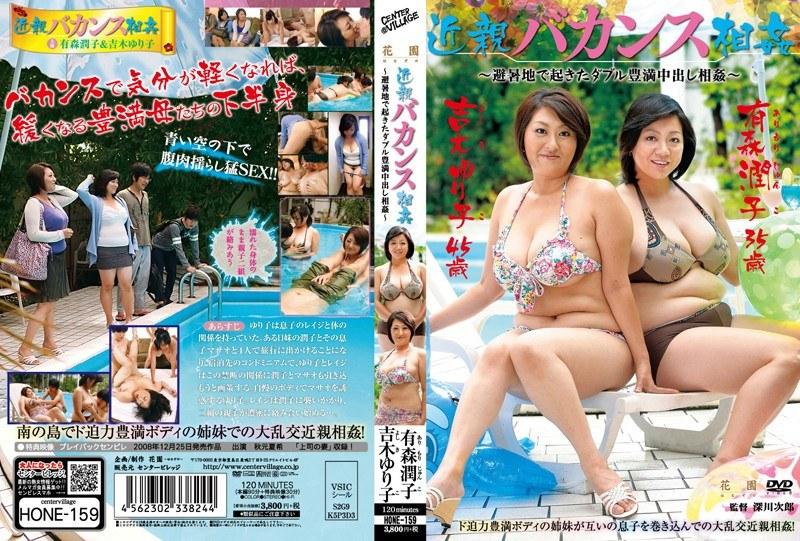 巨乳の妹、有森潤子出演の近親相姦無料熟女動画像。近親バカンス相姦 ~避暑地で起きたダブル豊満中出し相姦~ 有森潤子 吉木ゆり子