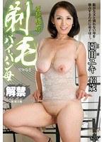 「近親相姦 剃毛パイパン母 園田ユキ」のパッケージ画像
