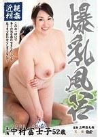 (h_086hone00207)[HONE-207] 近親相姦 爆乳風呂 中村富士子 ダウンロード
