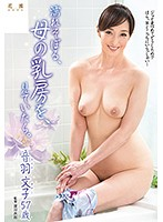 音羽文子 creampie drama wife 9695 - ポルノビデオ 531 | Tube8