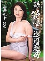 絶対にしてはいけない筆下ろし性交 孫に欲情した還暦祖母 遠田恵未