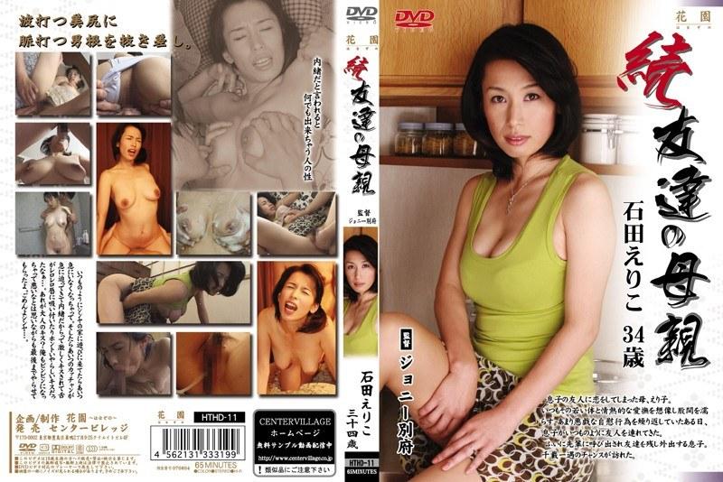 人妻、石田えりこ出演の騎乗位無料熟女動画像。続 友達の母親 石田えりこ