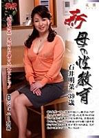 新 母の性教育 石井明菜 ダウンロード