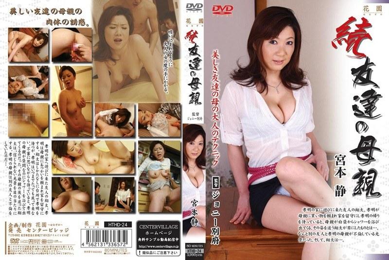 巨乳の人妻、宮本静出演の不倫無料熟女動画像。続 友達の母親 宮本静