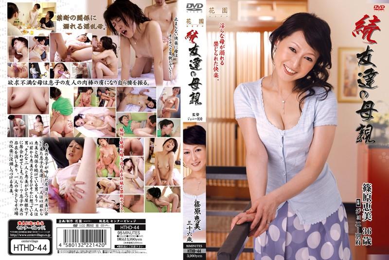 熟女、篠原恵美出演のバイブ無料動画像。続 友達の母親 篠原恵美