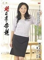 「続 友達の母親 新庄孝美」のパッケージ画像