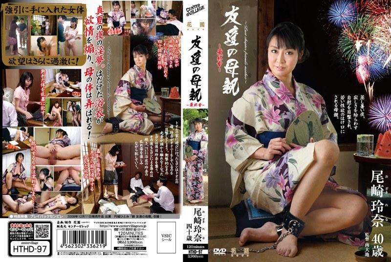 学校にて、浴衣の人妻、尾崎玲奈出演のオナニー無料熟女動画像。友達の母親-最終章- 尾崎玲奈