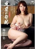 友達の母親-最終章- 翔田千里