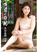 友達の母親-最終章- 井川香澄