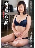 「友達の母親~最終章~ 今井優華」のパッケージ画像