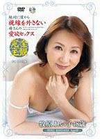 (h_086iann00001)[IANN-001] 絶対に僕から視線を外さない母さんの愛欲セックス 牧原れい子 ダウンロード