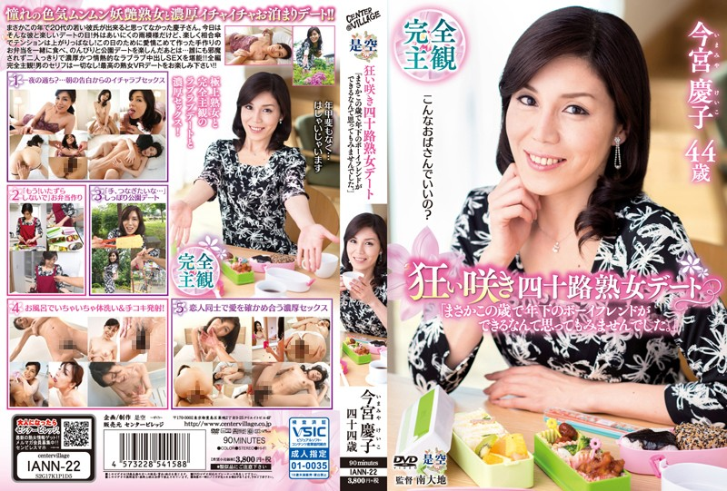 [IANN-022] 狂い咲き四十路熟女デート「まさかこの歳で年下のボーイフレンドができるなんて思ってもみませんでした。」 今宮慶子