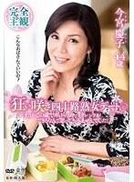 (h_086iann00022)[IANN-022] 狂い咲き四十路熟女デート「まさかこの歳で年下のボーイフレンドができるなんて思ってもみませんでした。」 今宮慶子 ダウンロード