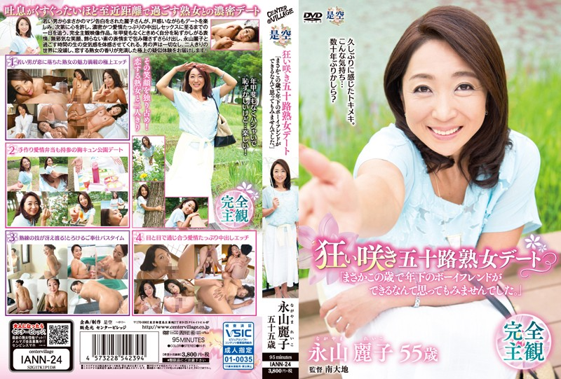 五十路の人妻、永山麗子出演の主観無料動画像。狂い咲き五十路熟女デート「まさかこの歳で年下のボーイフレンドができるなんて思ってもみませんでした!