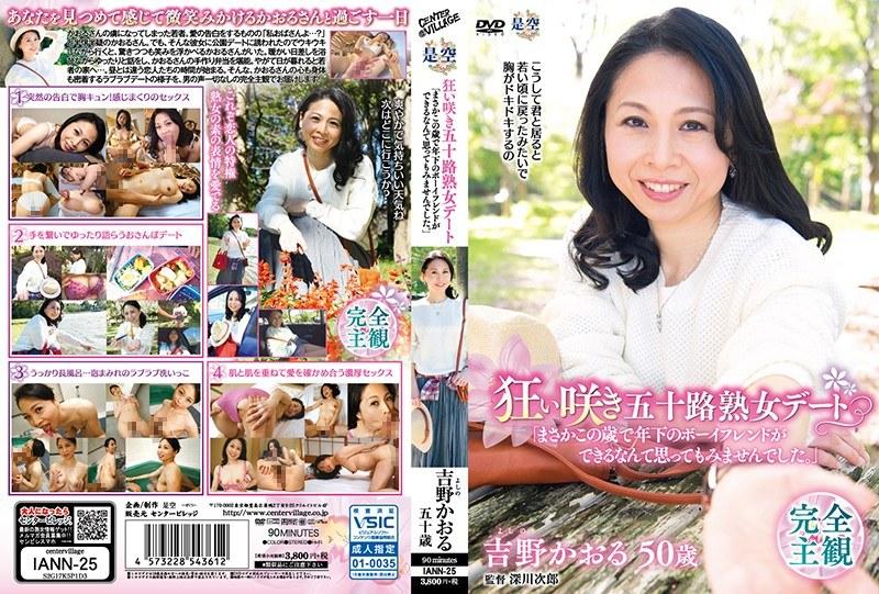 [IANN-025] 狂い咲き五十路熟女デート「まさかこの歳で年下のボーイフレンドができるなんて思ってもみませんでした。」 吉野かおる 単体作品 ハイビジョン