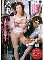 「人妻痴漢電車~さわられた貴婦人~ 松下美香」のパッケージ画像