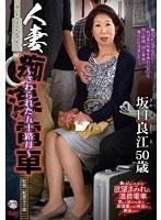 人妻痴漢電車〜さわられた五十路母〜 坂口良江
