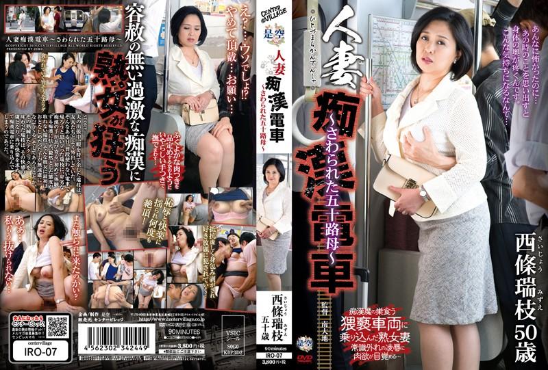 [IRO-007] 人妻痴漢電車 ~さわられた五十路母~ 西條瑞枝